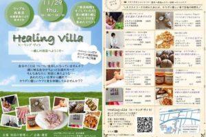 ヒーリングヴィラvol.1リップル西東京にて開催