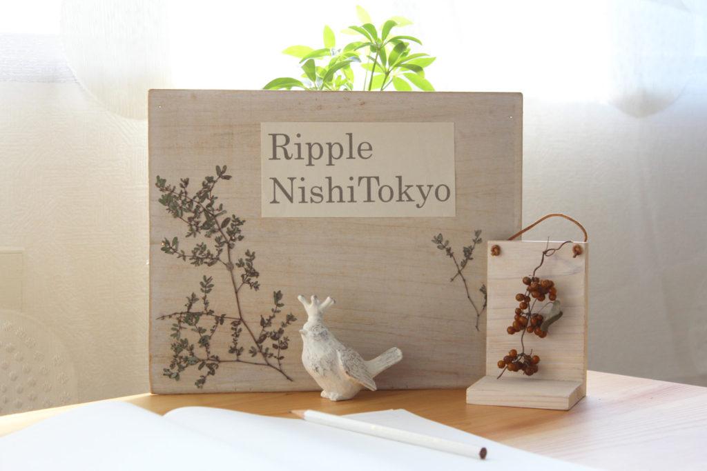 Ripple NishiTokyo 始まります。