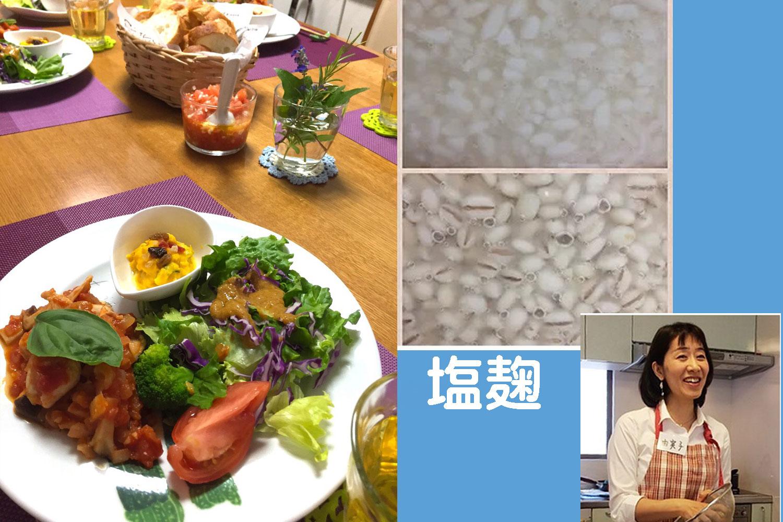 4月26日(木)10:30~「塩麹でイタリアン!」by 西澤由実子