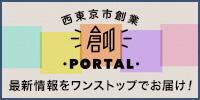 西東京市創業ポータル