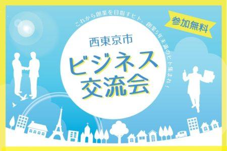 3月11日(月)12日(火) 西東京市ビジネス交流会