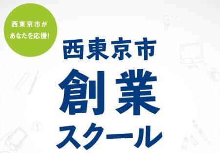 6月1日(土)~西東京市創業スクールに代表の東が講師を務めます