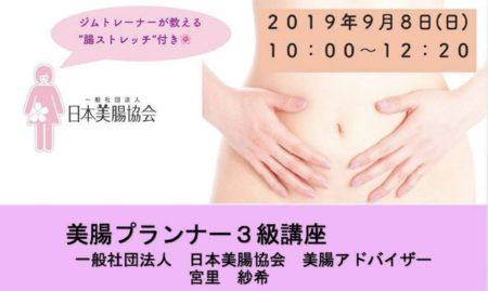 9月8日(日)美腸プランナー3級講座
